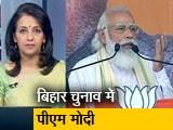 Video : प्राइम टाइम: बिहार में तेज हुआ चुनाव प्रचार