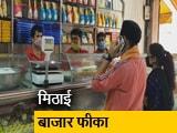 Video : कोरोना के चलते मिठाई खरीदने से डर रहे हैं लोग, सूनी पड़ी दुकानें