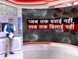 Video : खबरों की खबर : कोरोनावायरस को हल्के में लेना, पड़ेगा भारी