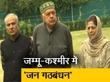 Video : जम्मू-कश्मीर में 'जन गठबंधन' तैयार, फारूक अब्दुल्ला को कमान
