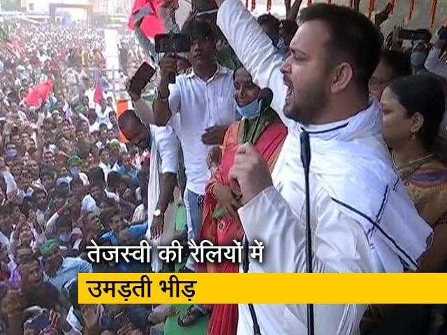 Videos : बिहार का दंगल : रैलियों में भीड़ से उत्साहित हैं तेजस्वी यादव