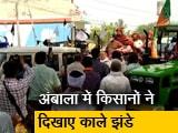 Videos : बीजेपी की किसान रैली का किसानों ने किया विरोध