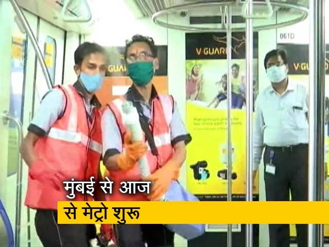 Videos : 7 महीने बाद मुंबई में आज से शुरू हुई मेट्रो सेवा