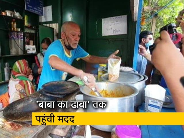 Videos : 'बाबा का ढाबा' में खाना खाने के लिए लगी भीड़