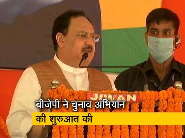Video : बिहार के गया में जेपी नड्डा की रैली, विकास के नाम पर लोगों से वोट की अपील