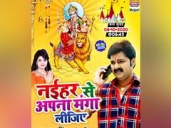 New Devi Geet 2020: पवन सिंह के देवी गीत 'नईहर से अपना मंगा लीजिये' ने रिलीज होते ही मचाया धमाल, देखें Video