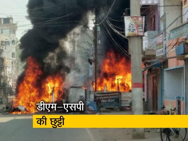 Videos : बिहार का दंगल: मुंगेर गोलीकांड के खिलाफ हिंसक प्रदर्शन