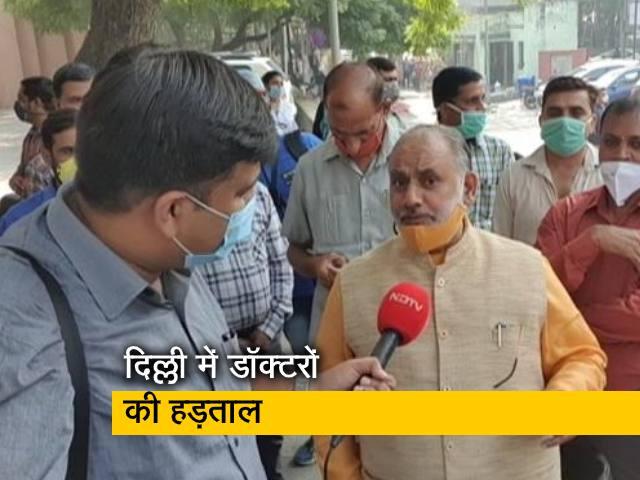 Videos : दिल्ली में हड़ताल कर रहे डॉक्टरों से बात करने पहुंचे नॉर्थ MCD के मेयर जय प्रकाश