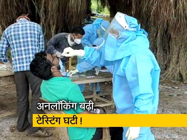 Videos : महाराष्ट्र में घटी टेस्टिंग, अक्टूबर में टेस्टिंग में 18% गिरावट