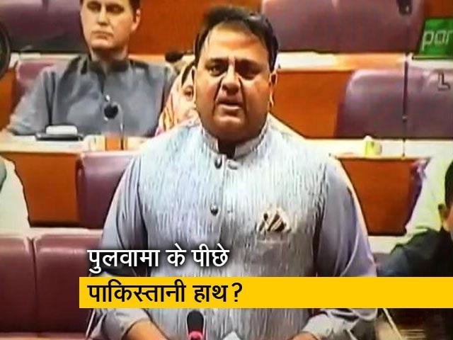 Videos : पाकिस्तान के मंत्री फवाद चौधरी ने कहा- पुलवामा में घुस कर मारा