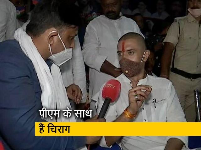 Videos : मैं अपनी अंतिम सांस तक पीएम मोदी के विचारों के साथ खड़ा हूं : चिराग पासवान