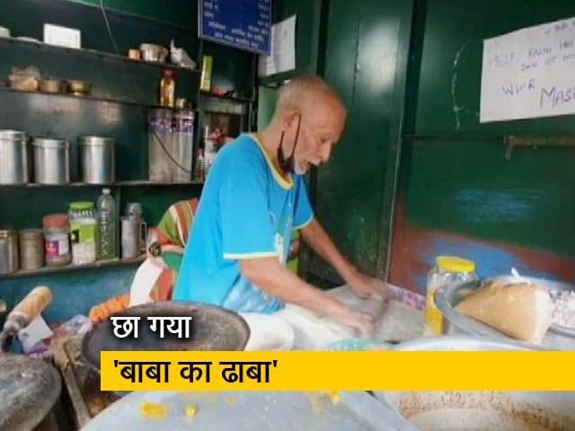 Videos : 'बाबा का ढाबा' में खाने के लिए लगी लाइन