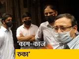 Video : मुंबई: इंडस्ट्रियल इलाके में बिजली जाने से रुका काम