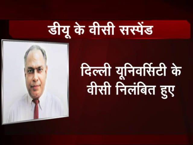 Videos : सरकार ने डीयू के VC योगेश त्यागी को सस्पेंड किया