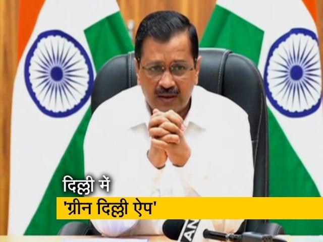 Videos : प्रदूषण रोकने को CM केजरीवाल ने लॉन्च की 'ग्रीन दिल्ली ऐप'