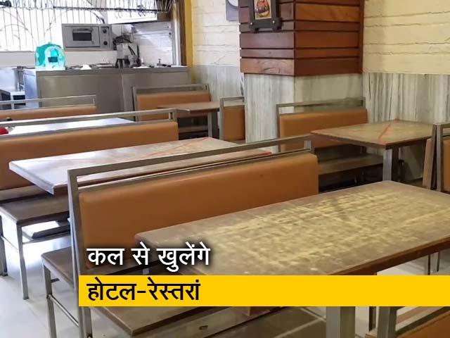 Video : महाराष्ट्र में कल से खुलेंगे होटल और रेस्तरां