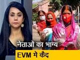 Video : बिहार का दंगल: पहले दौर में करीब 54 % मतदान