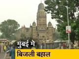 Video : मुंबई: करीब 2 घंटे बाद बहाल हुई बिजली, सेंट्रल ग्रिड हुआ था फेल
