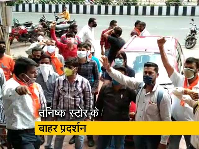 Videos : इंदौर में हिंदू जागरन मंच ने तनिष्क स्टोर के बाहर किया प्रदर्शन