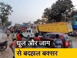 Videos : प्राइम टाइम : बक्सर से पटना तक की सड़क का हाल