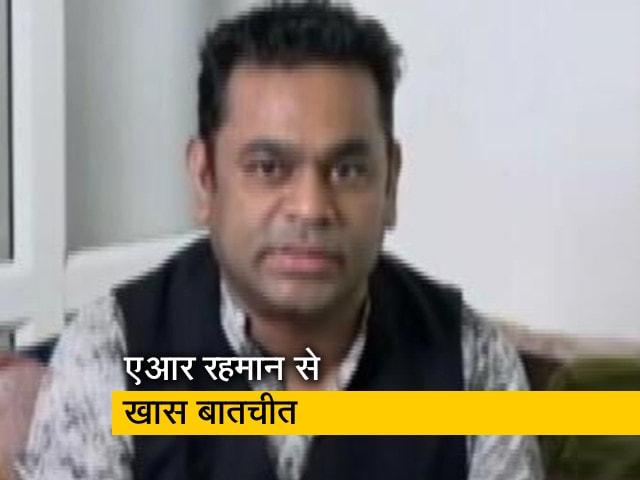 Videos : अपने गानों पर परफॉर्म करना अच्छा लगता है : एआर रहमान