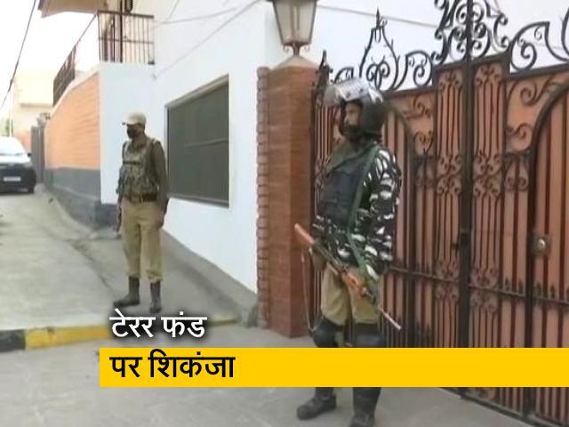 Videos : श्रीनगर और बांदीपुरा में NIA की छापेमारी, NGO और ट्रस्ट के जरिए फंड लेने का आरोप
