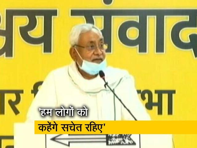 Videos : बिहार का दंगल : नीतीश का प्रचार अभियान शुरू, वर्चुअल मीडिया के जरिए किया संबोधन