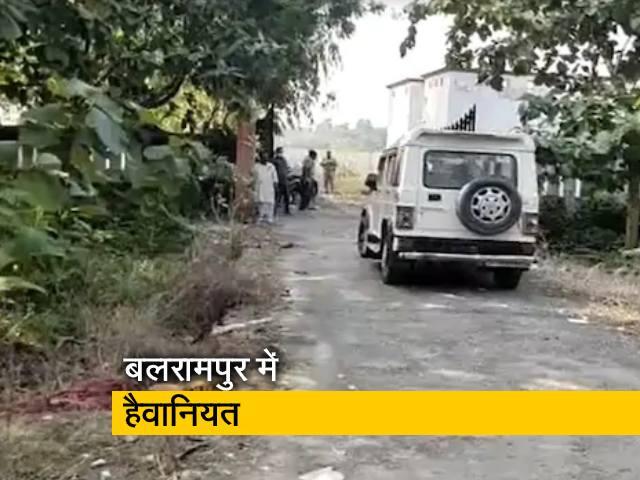 Videos : UP के बलरामपुर में गैंगरेप, पीड़िता के हाथ-पैर तोड़ने का भी आरोप
