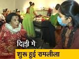 Videos : श्रीराम भारतीय कला केंद्र में रामलीला शुरू, सीमित दर्शकों की संख्या
