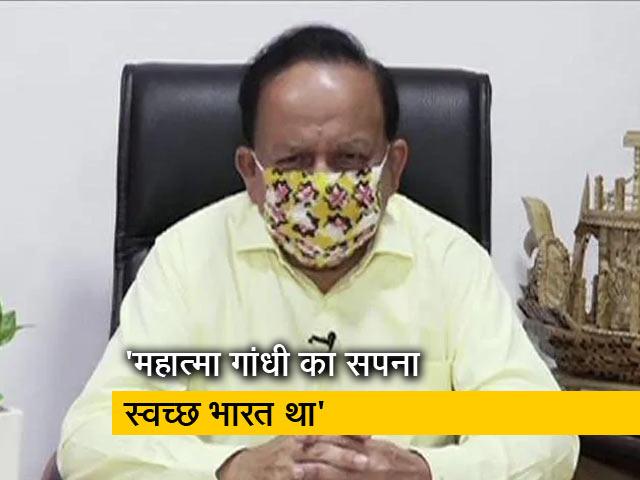 Videos : डॉ हर्षवर्धन ने कहा- स्वच्छ भारत अभियान की प्रासंगिकता आज काफी अधिक हो गयी है