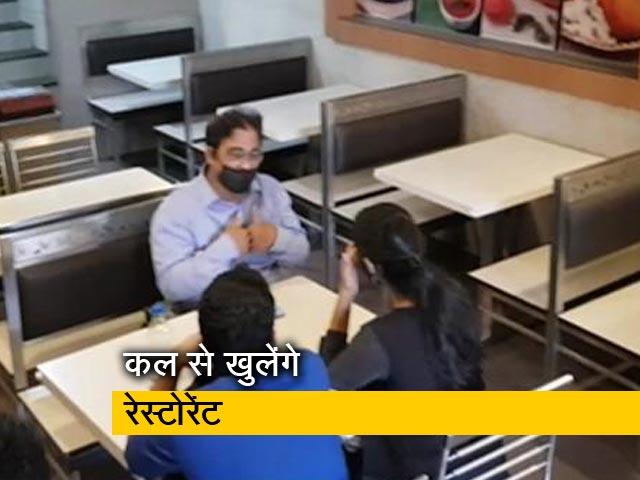 Video : महाराष्ट्र : होटलों को करना होगा नियमों का पालन