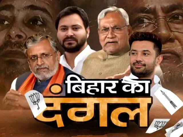 Videos : बिहार का दंगल : महागठबंधन में हुआ सीटों का बंटवारा