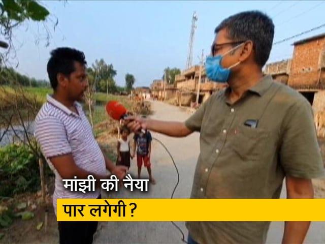 Video : बिहार : इमामगंज में दिलचस्प मुकाबला, मांझी के मुकाबले उदय नारायण चौधरी