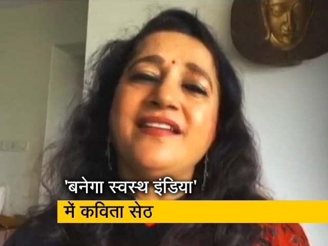Video : 'बनेगा स्वस्थ इंडिया' में कविता सेठ ने गुनगुनाया 'जीते हैं चल'