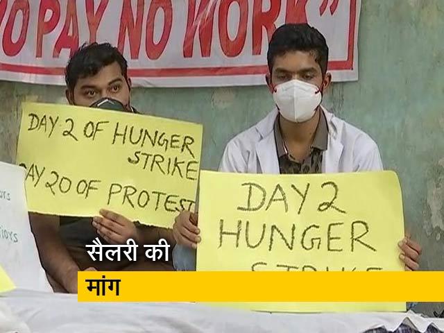 Videos : वेतन की मांग कर रहे डॉक्टर भूख हड़ताल पर बैठे