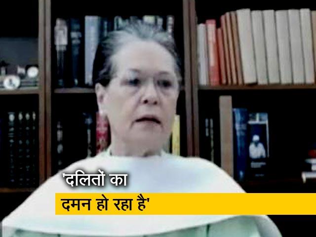 Video: बेटियों को सुरक्षा देने की बजाय BJP सरकार अपराधियों का साथ दे रही है : सोनिया गांधी