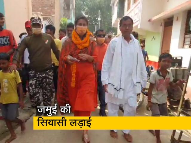 Video : JDU से पिता के संबंध खराब नहीं थे: जमुई से BJP प्रत्याशी श्रेयसी सिंह