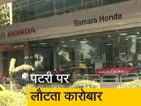 Video : ऑटो सेक्टर के लिए अच्छी खबर, पटरी पर लौट रहा कारोबार