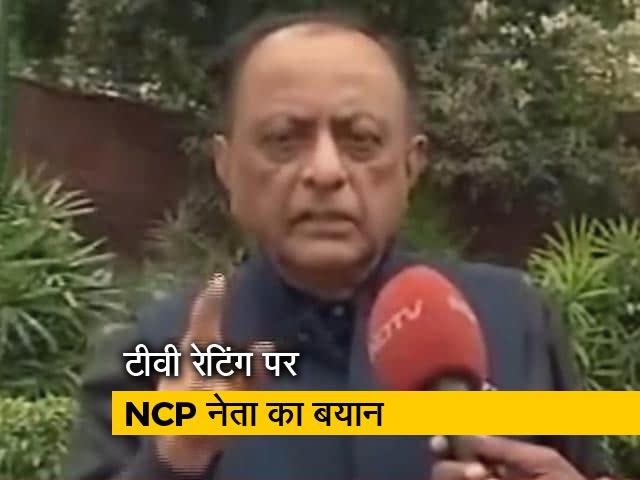 Videos : टीवी रेटिंग मामले में NCP नेता माजिद मेमन का आया बयान