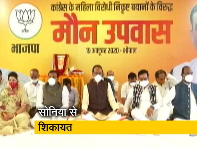 Videos : शिवराज सिंह ने सोनिया गांधी को लिखा पत्र, कमलनाथ पर कार्रवाई की मांग