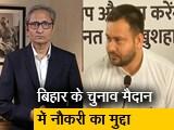 Video : रवीश कुमार का प्राइम टाइम: सरकारी नौकरी बनाम रोजगार की लड़ाई
