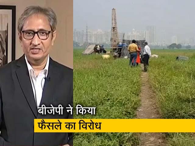 Videos : रवीश कुमार का प्राइम टाइम: आरे के बदले कांजुरमार्ग पर शिफ्ट होगा मेट्रो कारशेड