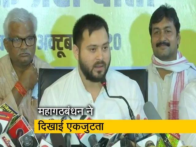 Videos : बिहार चुनाव : महागठबंधन ने तेजस्वी यादव को चुना नेता, हुआ सीटों का बंटवारा