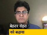 Video : 'बनेगा स्वस्थ इंडिया' से जुड़कर गौरवान्वित महसूस कर रहा हूं: प्रसून जोशी
