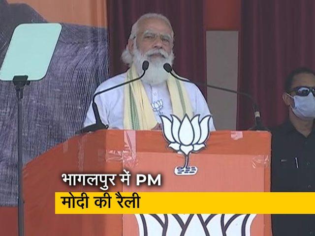 Videos : भागलपुर में PM मोदी की रैली, मंच पर CM नीतीश कुमार भी मौजूद