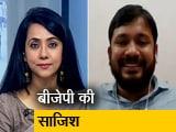 Video : 'चिराग' से अपना घर रौशन कर नीतीश का घर जलाना चाहती है BJP : कन्हैया कुमार