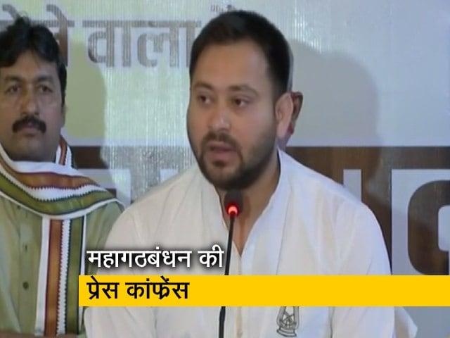Video : बिहार: मुंगेर की घटना को लेकर तेजस्वी यादव ने नीतीश सरकार को घेरा
