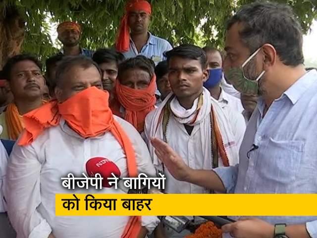 Videos : बिहार में BJP ने NDA के खिलाफ चुनाव लड़ रहे 9 बागी नेताओं को निकाला