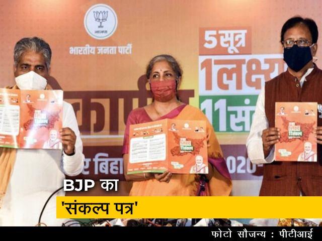 Videos : बिहार के लिए BJP के 5 सूत्र, 1 लक्ष्य और 11 संकल्प
