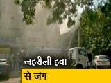 Videos : प्रदूषण बढ़ा, दिल्ली में एयर क्वालिटी इंडेक्स 300 के पार